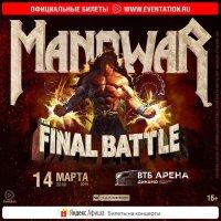 Концерт Manowar в Москве 14 Марта 2020 в ВТБ Арена — Динамо — купить билеты, афиша
