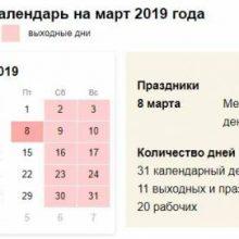 Как отдыхаем на 8 марта 2020 года можно узнать из производственного календаря