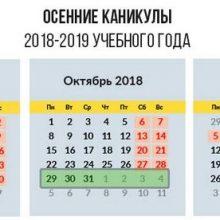 Осенние каникулы 2019-2020 учебного года у школьников