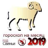 Гороскоп на апрель 2020 Овен