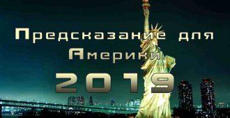 Что ждет россию в 2019 году