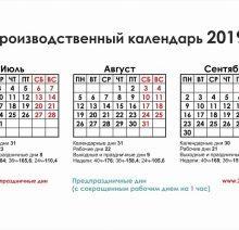 Производственный календарь на 2020 год — скачать в pdf, jpg