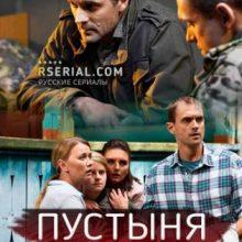 Русские сериалы 2020 года смотреть онлайн — Фильмы новинки 2020 уже вышедшие бесплатно в хорошем качестве HD 720 1080