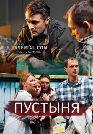 российские сериалы 2019 2018