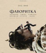 Фаворитка фильм 2020 смотреть онлайн бесплатно