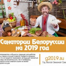 Санатории Белоруссии на 2020 год