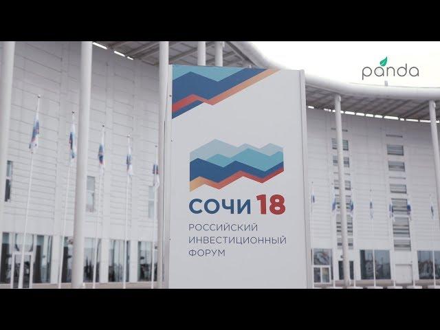 Инвестиционный форум в сочи 2020