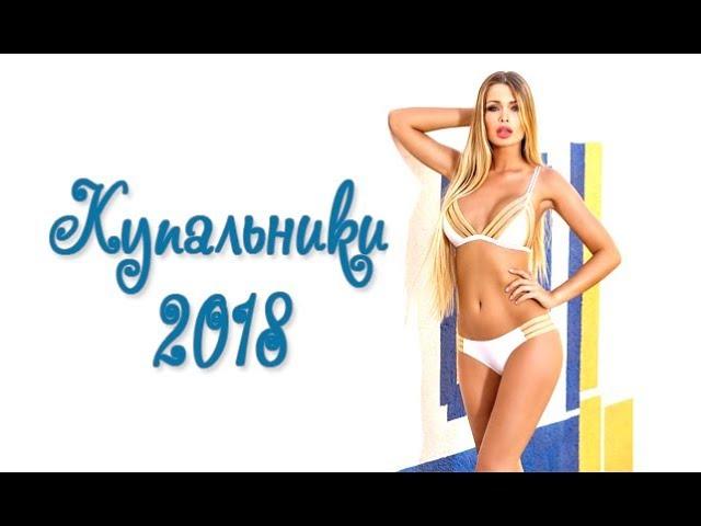 Модные купальники 2020 купить недорого в интернет-магазине!