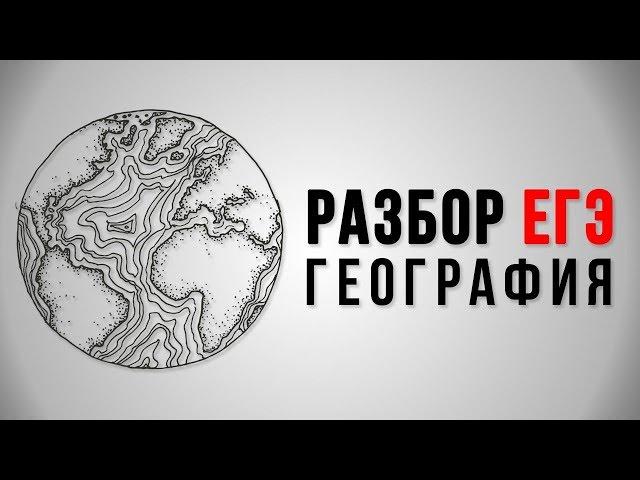 Демоверсия ЕГЭ по географии 2020 г