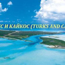 Туры на Карибские острова, цены 2018-2020, тур на Карибы на двоих