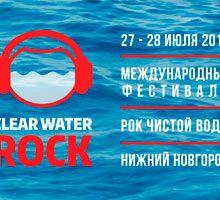 Рок Чистой Воды 2020 — даты, участники, программа
